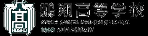 鵬翔高等学校ロゴ